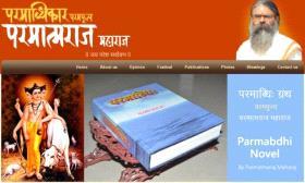 Parmatmaraj Maharaj Adi website launched